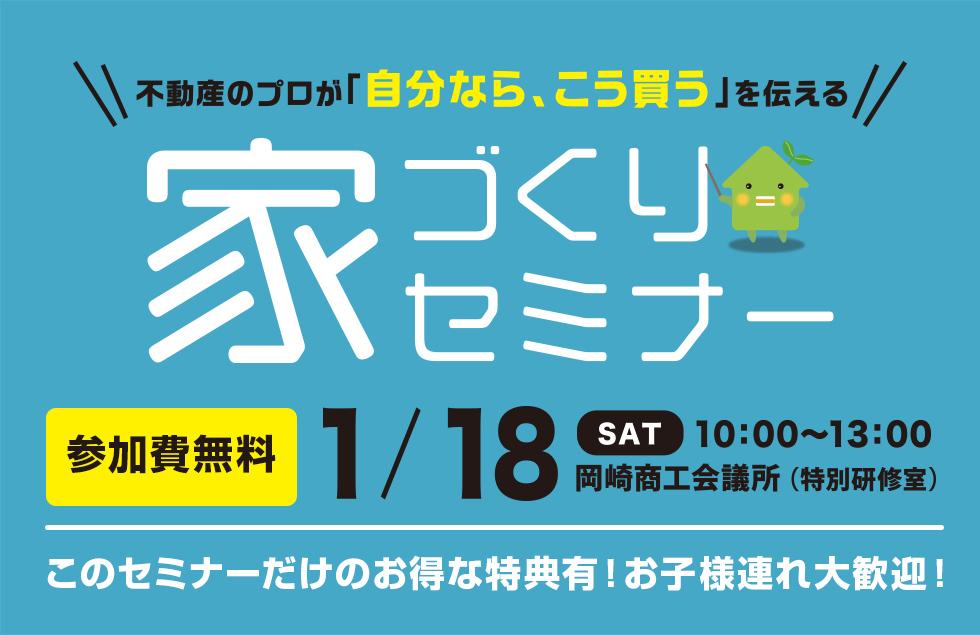 【2020年1月18日(土)開催】家づくりセミナー